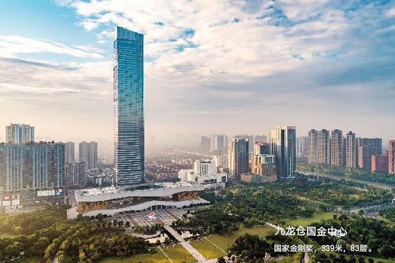 九龍倉國金中心